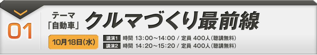 セミナーテーマ「自動車」クルマづくり最前線 10月18日(水)時間 13:00~15:20(二部構成)/定員400人(聴講無料)