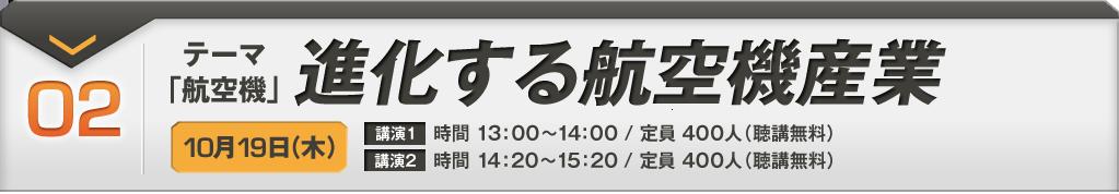 セミナーテーマ「航空機」進化する航空機産業 10月19日(木)時間 13:00~15:20(二部構成)/定員400人(聴講無料)