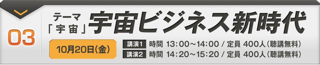 セミナーテーマ「宇宙」宇宙ビジネス新時代 10月20日(金)時間13:00~15:20(二部構成)/定員400人(聴講無料)